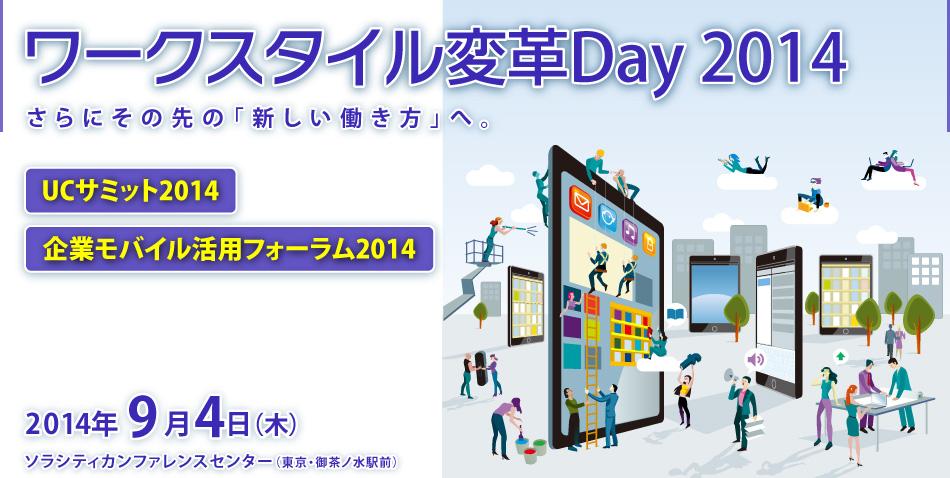 ワークスタイル変革day 2014